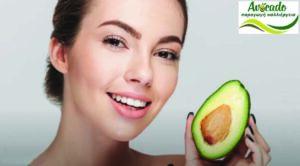 αβοκαντο-οφελη-πλεονεκτήματα-υγιεινή διατροφή
